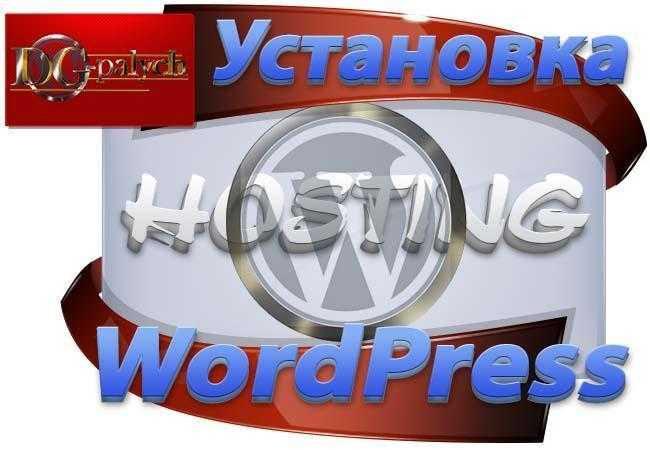 ustanovka-wordpress-na-hosting