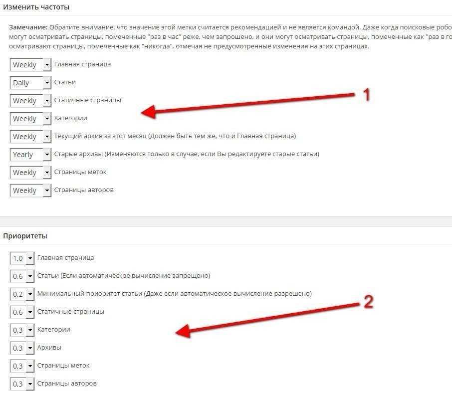 Файлы и Плагины для индексации сайта