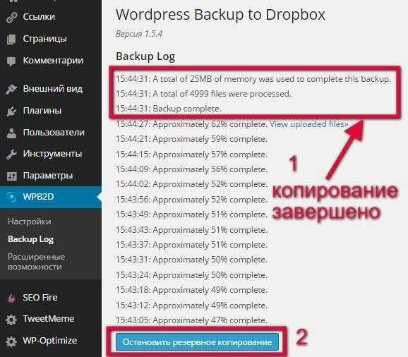 Как сделать бэкап сайта wordpress