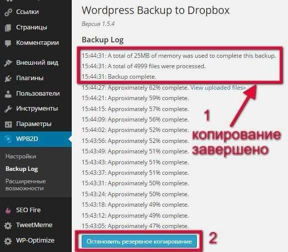 Резервное копирование – бэкап WordPress