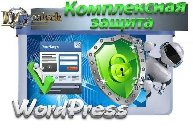 kompleksnaya-zaschita-wordpress
