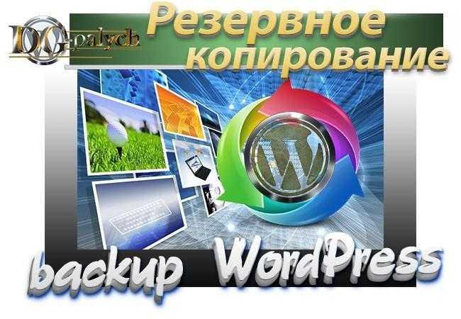 rezervnoe-kopirovanie-backup-wordpress