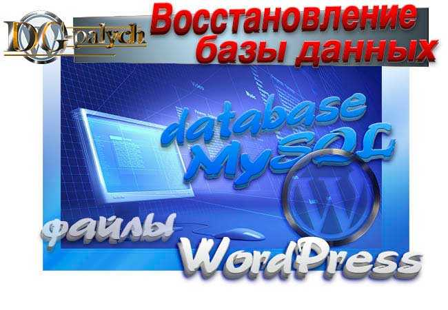Vosstanovlenie-BD-i-file-WordPress