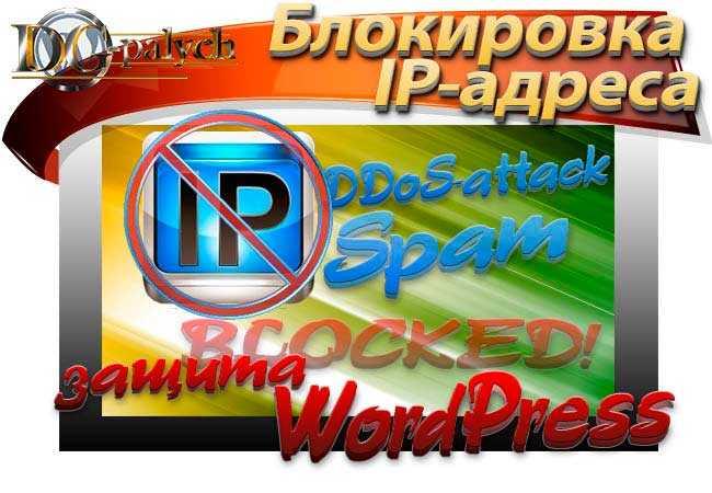 Blokirovka-IP-adresa