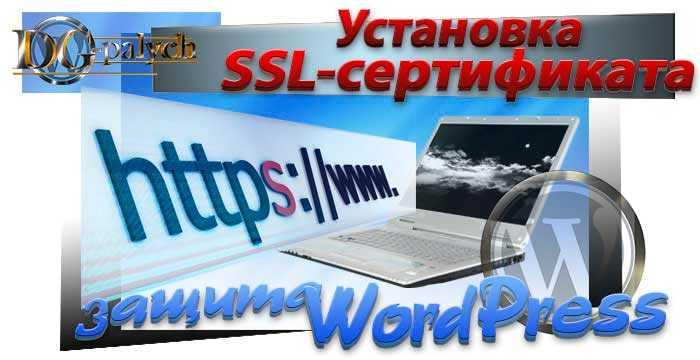 Ustanovka-SSL-sertifikat