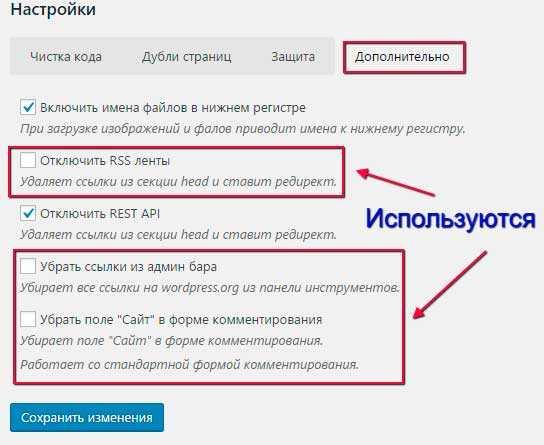 Bicycles by falbar - оптимизация и защита сайта на WordPress