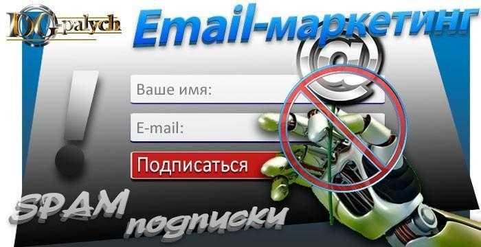 Spam_podpiska