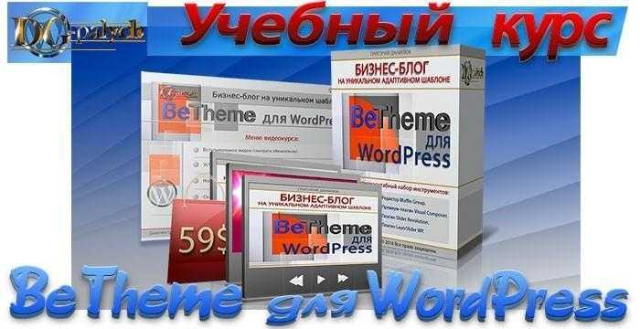 Betheme-wordpress
